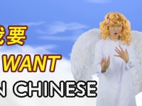 "Mandarin Lesson: How to Say 我要 ""I Want"" in Chinese"